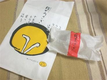 081013hakoneoyatsu