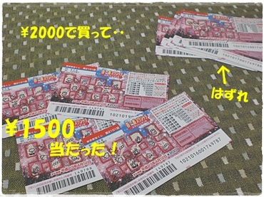 100409takarakuji2