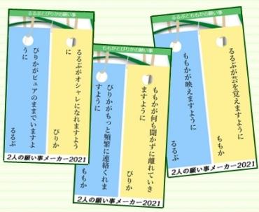 Tanabata20212